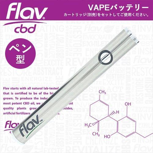 Flavのプッシュボタンバッテリーの商品画像