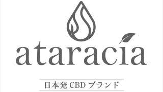 アタラシアのブランドロゴ画像