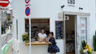 駒場東大前にあるcbd coffeeの店舗外観画像