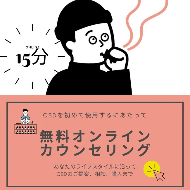 CBD(coffee)の無料オンラインカウンセリングのイラスト画像